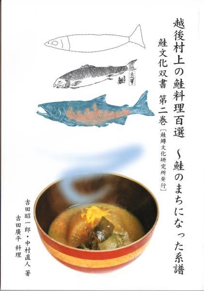 鮭文化双書第二巻「越後村上の鮭料理百選~鮭のまちになった系譜~」