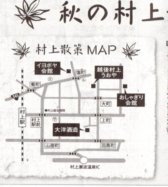 村上散策マップ