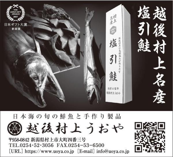 朝日新聞 村上歴史文化散策で塩引鮭が紹介されました