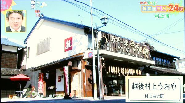「越後村上うおや」は村上の鮭と日本海で穫れる旬の海産物を販売しているお店。