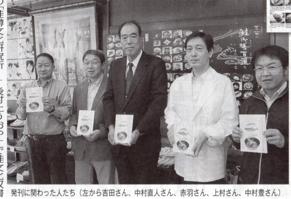 発刊に関わった人たち(左から吉田さん、中村直人さん、赤羽さん、上村さん、中村豊さん)