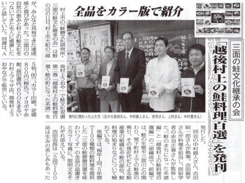 三面の鮭文化継承の会 越後村上の鮭料理百選を発刊