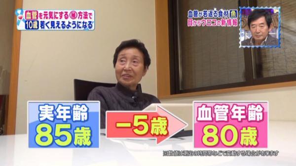 85歳の八重子さんはマイナス5歳