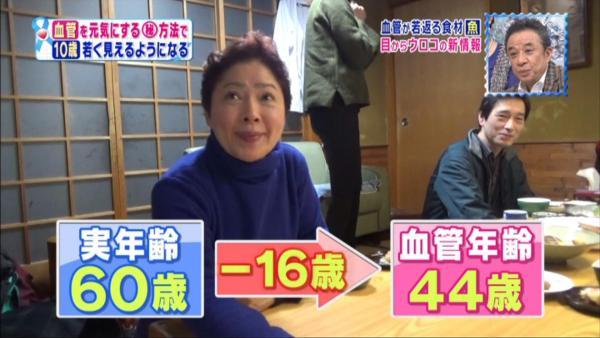 長男のお嫁さん、60歳の美智子さんはマイナス16歳