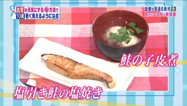 塩引鮭と鮭の子皮煮