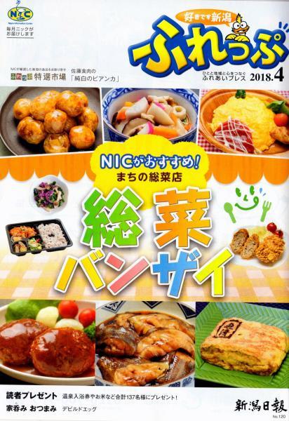 ふれっぷNICがおすすめ、町の惣菜店 惣菜バンザイ