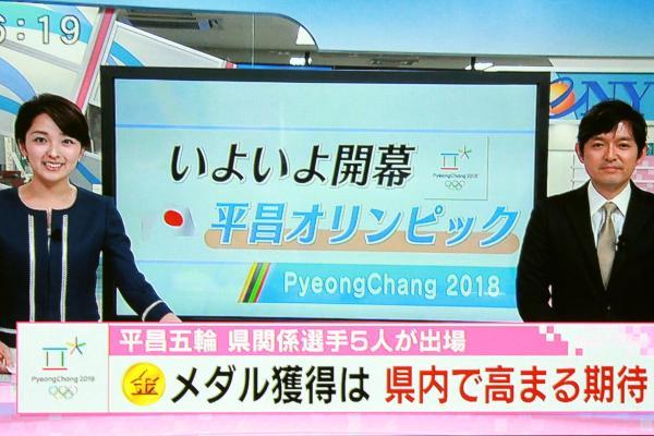 さて今回の平昌オリンピックには県関係選手5人が出場します。