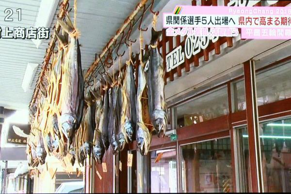 平野選手の地元村上市では商店街人たちの期待も高まっています。