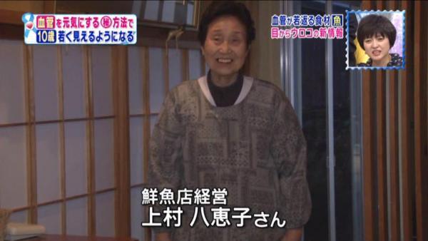 鮮魚店の上村さん