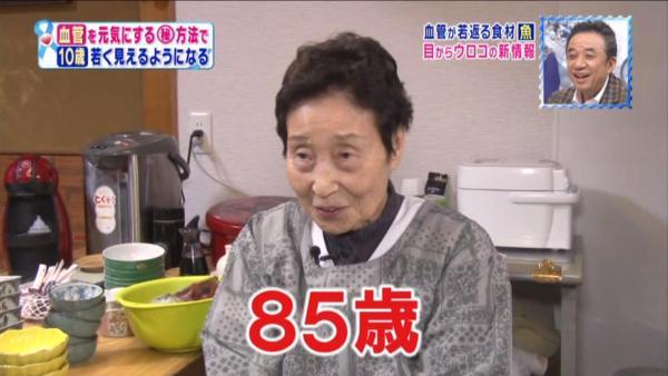 上村八惠子 85才
