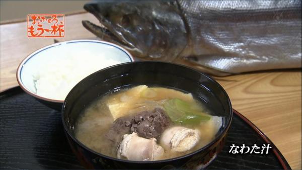 新潟県村上市 鮭のなわた汁
