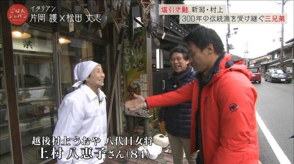 越後村上うおや 八代目女将 上村八惠子さん(84)