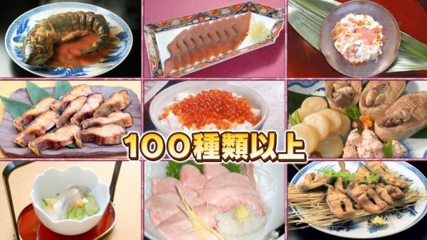 地元の鮭料理だけでも100種類以上