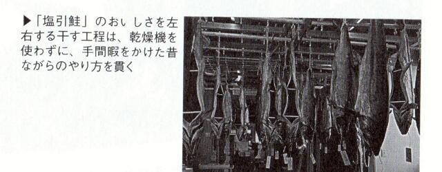 「塩引鮭」のおいしさを左右する千す工程は、乾燥機を使わずに、手間暇をかけた昔ながらのやり方を貫く