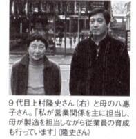 9代目 上村隆史 8代目 上村八惠子