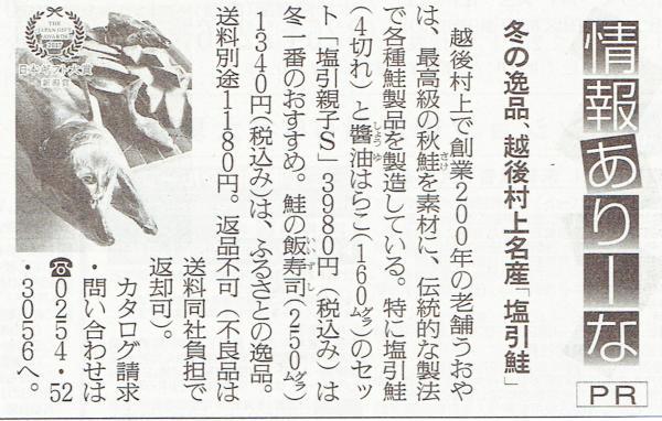 読売新聞 情報塩引鮭親子や鮭の飯寿司