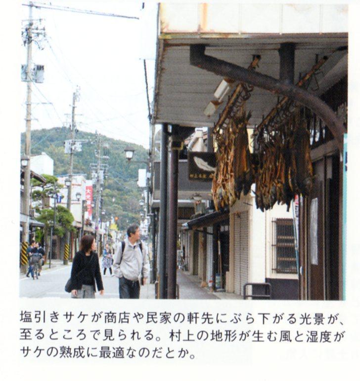 塩引き鮭が商店や民家の軒先にぶら下がる光景が