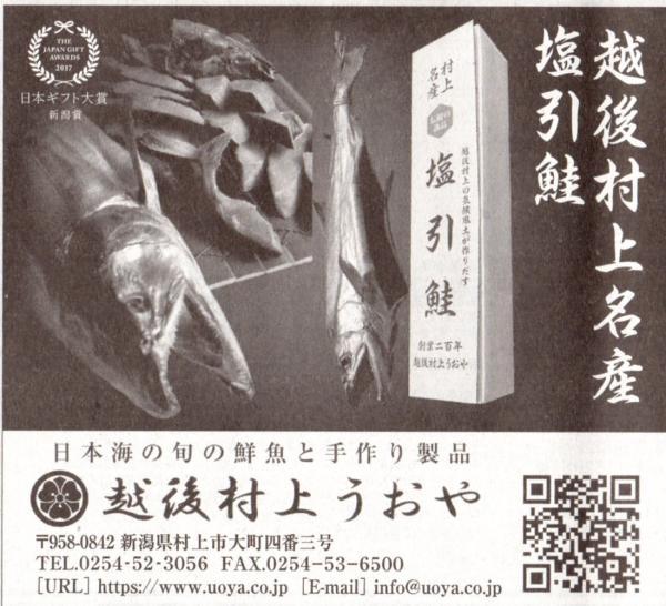 最高の素材と味の「塩引鮭」