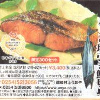 村上名産 塩引き鮭