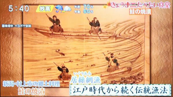 村上地方では、江戸時代から続く居繰り網漁という伝統漁法で鮭を捕っています