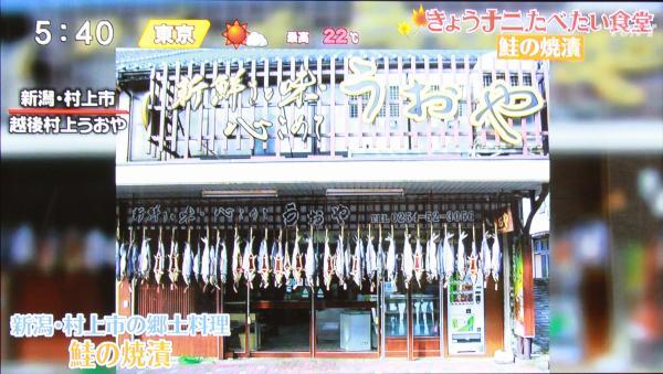 鮭の名産地として知られる新潟県村上市で江戸時代から続く鮮魚店越後村上うおや