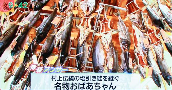 塩引鮭が吊るされる様子というのはもう風物詩にもなっていますよね