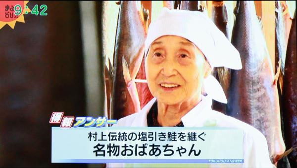 村上伝統の塩引き鮭を継ぐ名物pばあちゃん