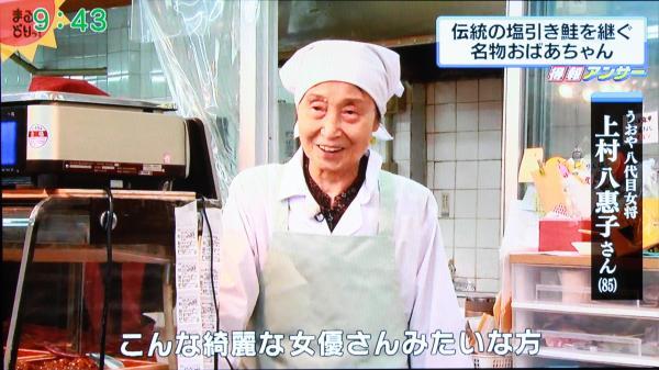 越後村上うおや 女将 上村八惠子