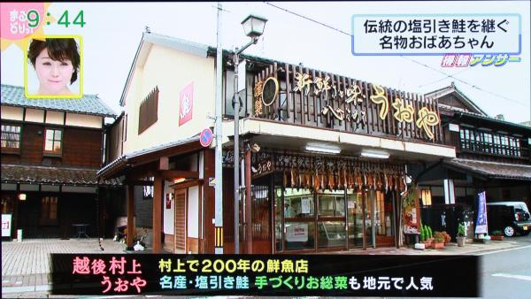 村上で200年の鮮魚店 名産・塩引鮭 手作りのお惣菜も地元で人気