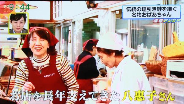 このお店を長年支えてきたのが、御年85歳の八惠子さん
