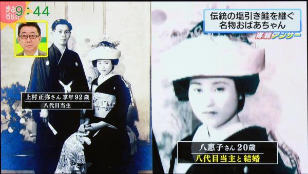 65年前、二十歳の時に嫁いでこのお店にきた八惠子さん
