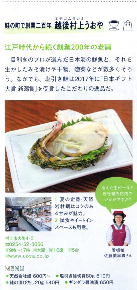 夏の定番・天然岩牡蠣はコクのある甘みが魅力。