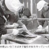 庭積の机代物(越後村上塩引鮭)の共同製作