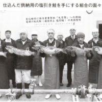「大嘗祭」塩引き鮭