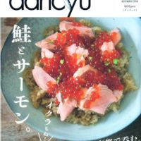dancyu 12月号で塩引鮭が紹介されました。