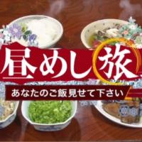 テレビ東京 昼めし旅