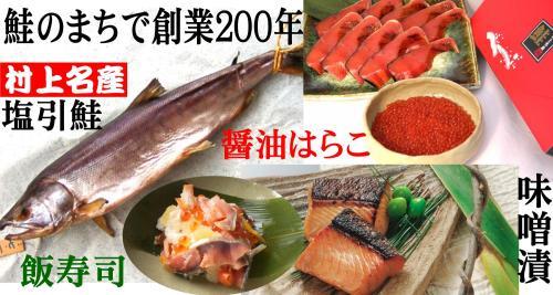 村上伝統の鮭