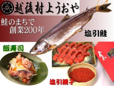 塩引鮭 鮭の味噌漬 はらこ 鮭の飯寿司