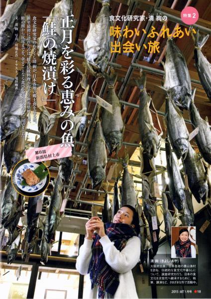 農林水産省発行「aff」に村上の鮭、塩引鮭作りが紹介されました