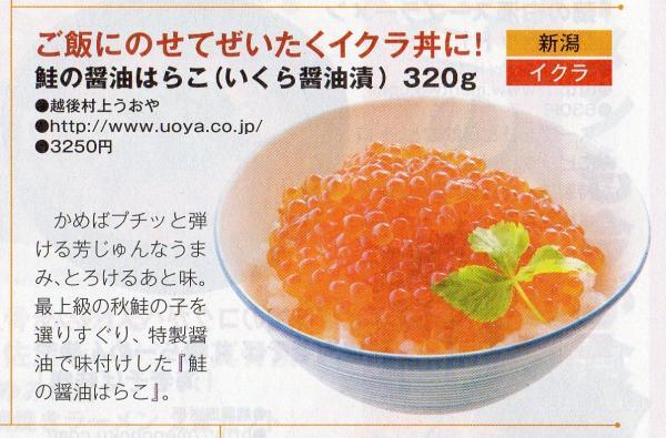 鮭の町村上名産いくら醤油漬 (醤油はらこ)