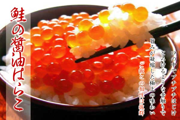 鮭の醤油はらこ(イクラ)