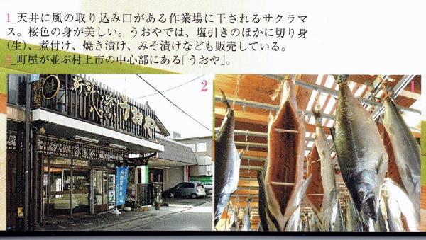 新潟うまいもの図鑑【春の便り】