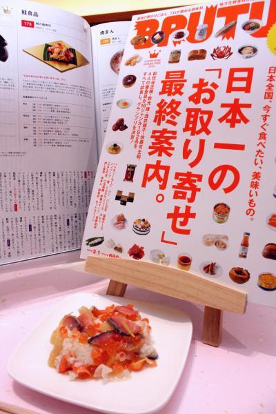 日本一に輝いたうおやの飯寿司