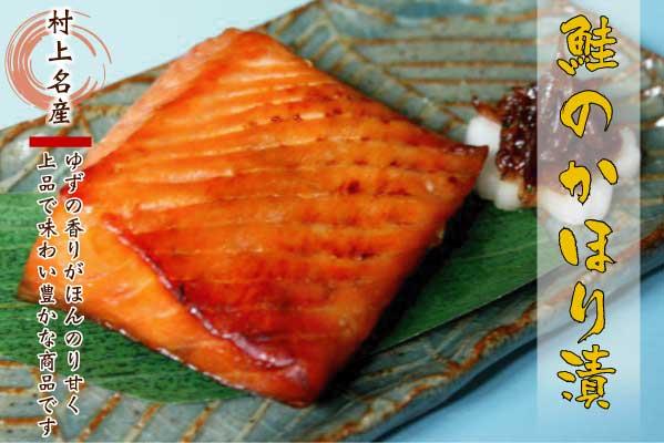 鮭のかほり漬