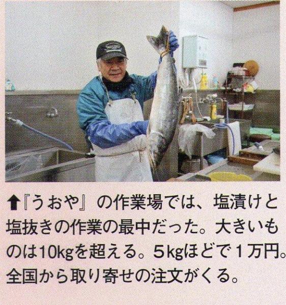 サライ下越村上の鮭を堪能する