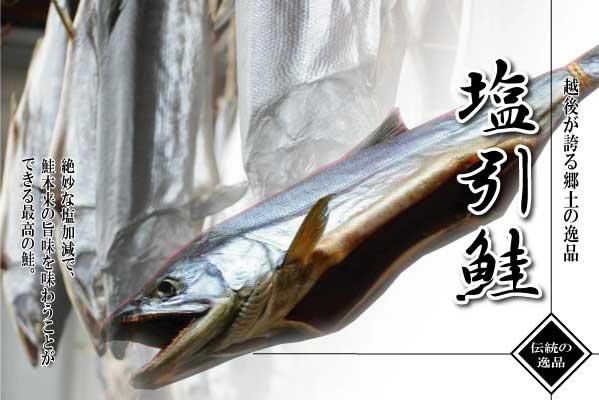 塩引鮭一尾(丸のままで)4.0kg