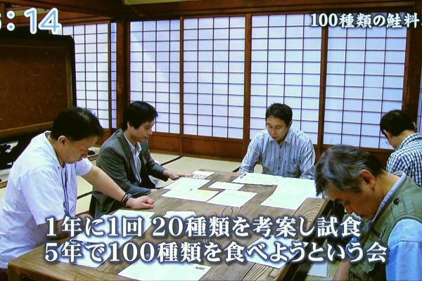 テレビ朝日日本!食紀行