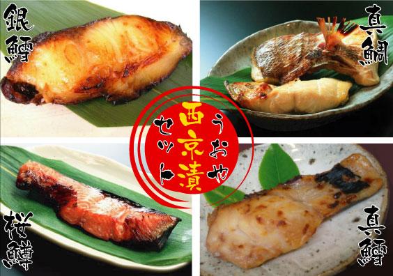 うおや西京漬セット4種X4切セット(天然真鯛・銀鱈・真鱈・桜鱒 各4切セット)