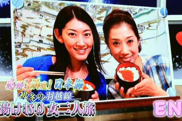 満腹!日本海 初冬の羽越線 湯けむり女二人旅