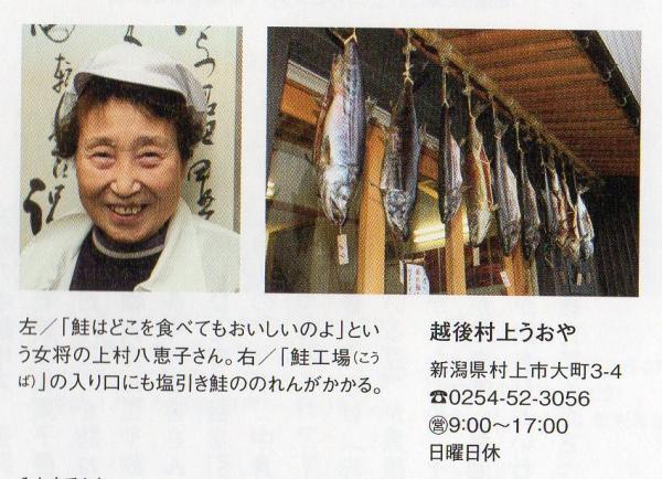 銀色から飴色に蝉く塩引き鮭は、村上の厳しい北風にさらされておいしく発酵する